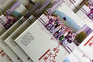 【聚会纪念册】聚会就要制作一本聚会纪念册