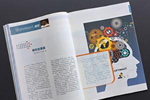 专业的内刊设计突出的重点内容