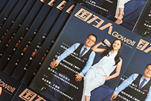 刊物制作的期刊、内刊、杂志的区别