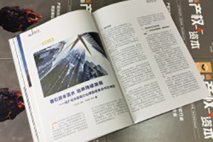 杂志设计基本要素-企业内刊期刊设计制作公司