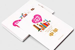 旅游宣传画册制作的作用 为什么要制作旅游宣传画册?