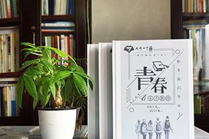[初中毕业纪念册]宝贵的毕业纪念册制作经历 完成初中学生青春的记忆!