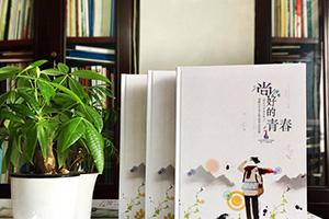 高中毕业相册制作的方法 去哪里制作毕业相册?