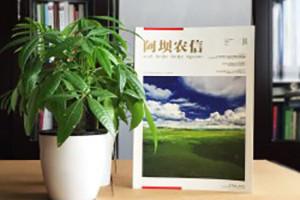 企业内刊设计对文化建设及传递公司理念的作用