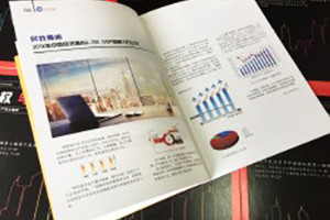 企业内刊设计怎么定位、包含哪些主要内容