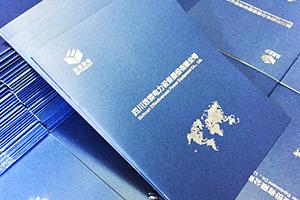 水生产与电力供应公司画册设计 电力业、供水公司的画册制作方法!