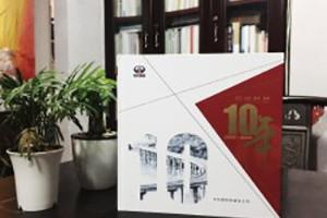 公司成立十周年纪念册,内容和板块如何设置?