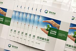 [企业画册]画册设计版式的构思与设计 画册设计一定不能敷衍了事