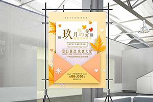餐厅海报设计 制作专业的餐厅宣传海报,抓住消费者的眼球!