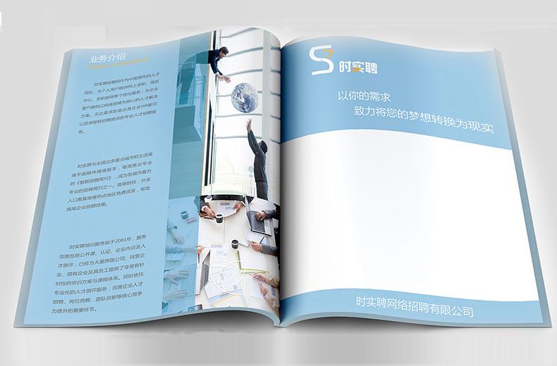 公司招聘宣传单、招聘折页宣传单设计 提升宣传册内容设计水平!