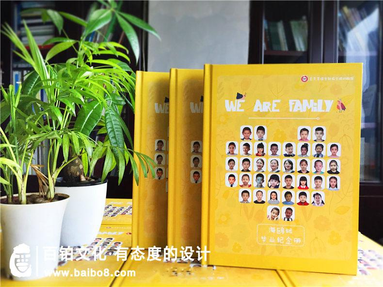 幼儿园纪念册设计内容