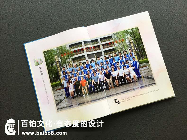 中学同学毕业纪念册设计内容