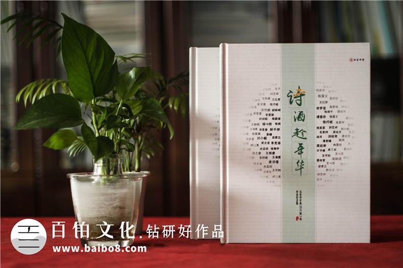 纪念册的设计重点