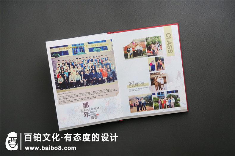 设计同学聚会纪念册的方法