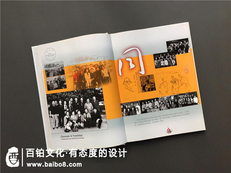 同学纪念册设计方案怎么做