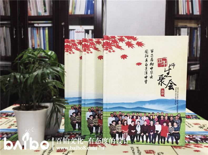 同学聚会纪念册怎么设计才有意义