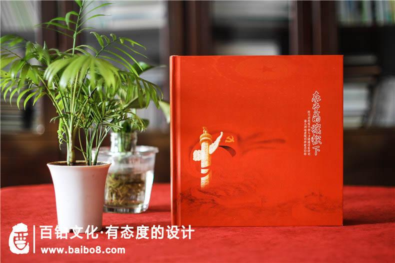 周年纪念画册设计内容