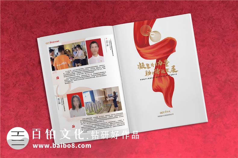 企业周年纪念册设计的内容有哪些