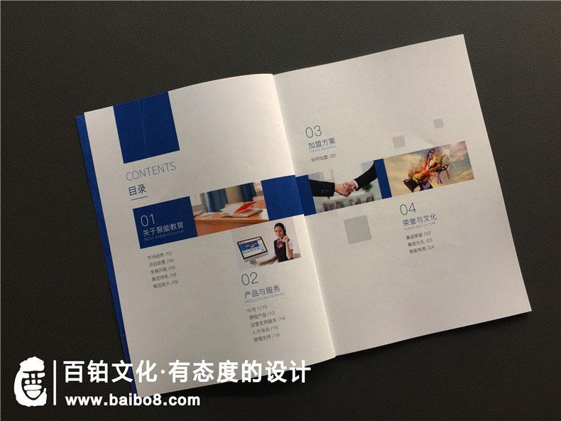 辅导机构宣传册封面怎么设计