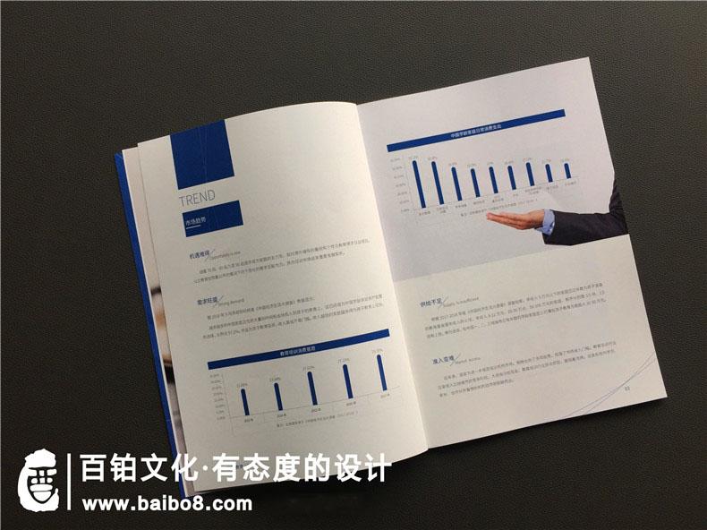 学校画册设计制作方法