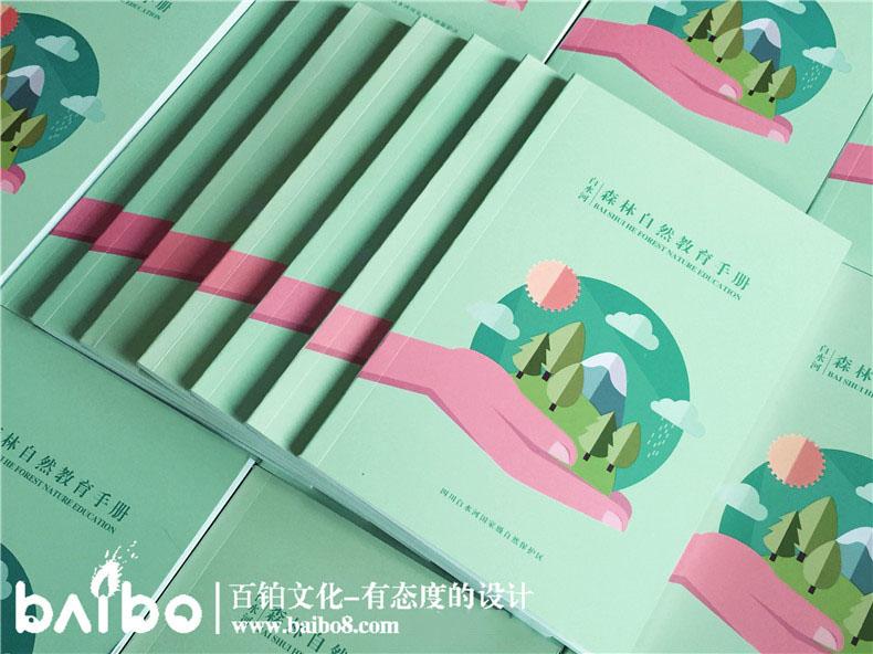 版式设计怎么做旅游宣传手册