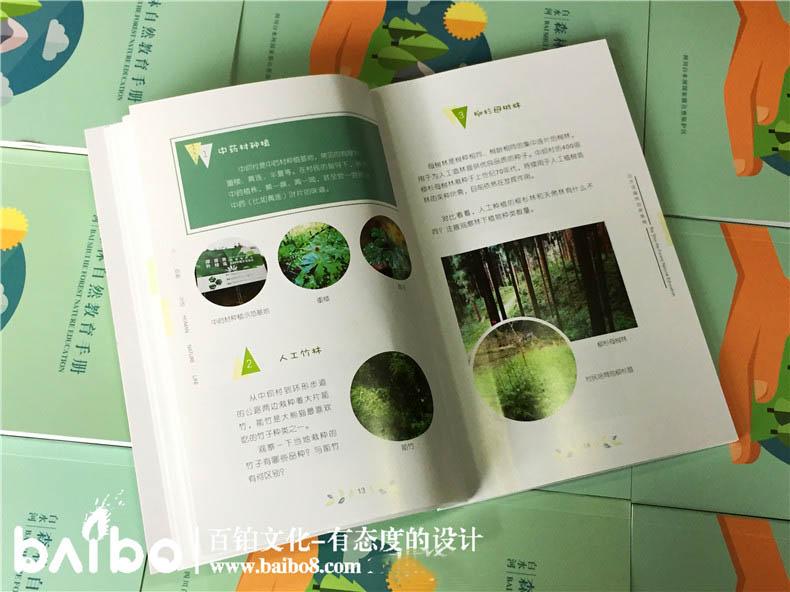 如何制作观光旅游宣传册