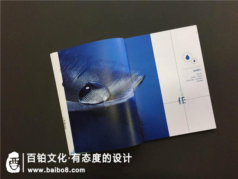 环保公司的宣传手册怎么做