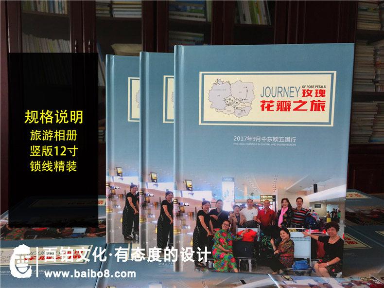 在景点旅游后的纪念画册怎么设计-两个步骤制作旅行纪念册第1张-宣传画册,纪念册设计制作-价格费用,文案模板,印刷装订,尺寸大小
