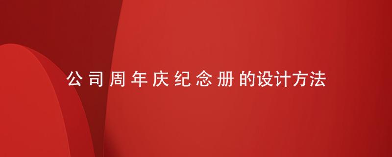 公司周年庆纪念册的设计方法