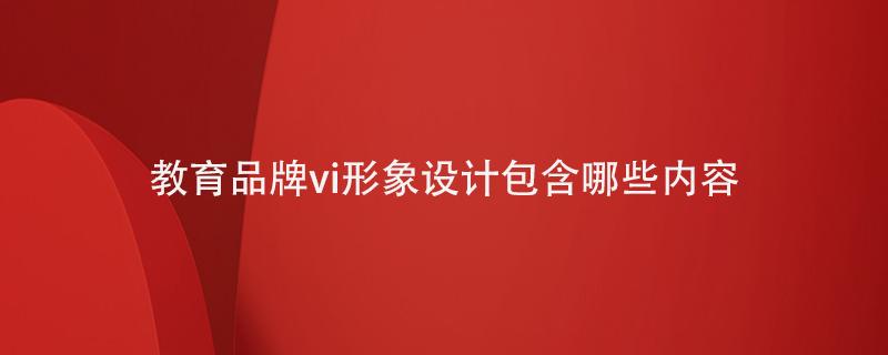 教育品牌vi形象设计包含哪些内容