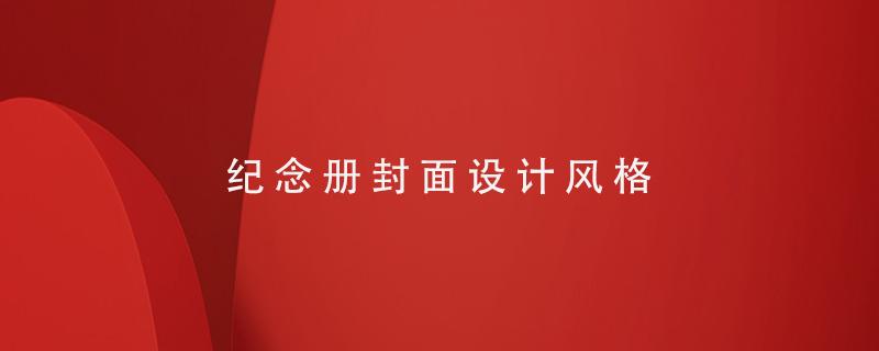纪念册封面设计风格