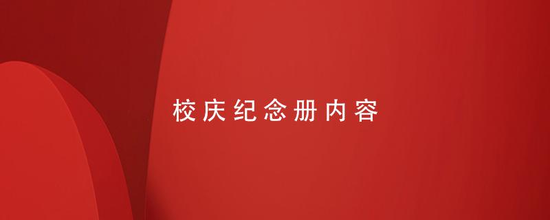 校庆纪念册内容