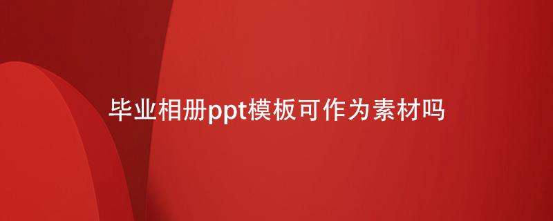 毕业相册ppt模板可作为素材吗