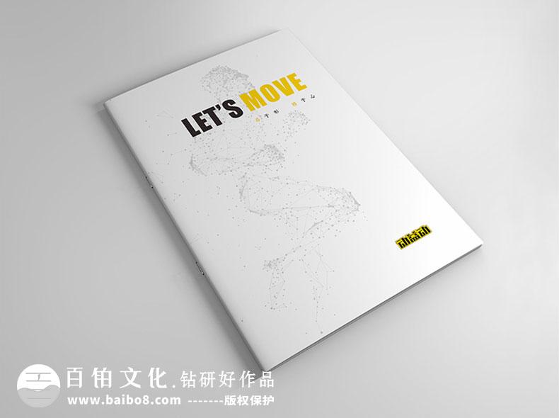 体育画册设计内容
