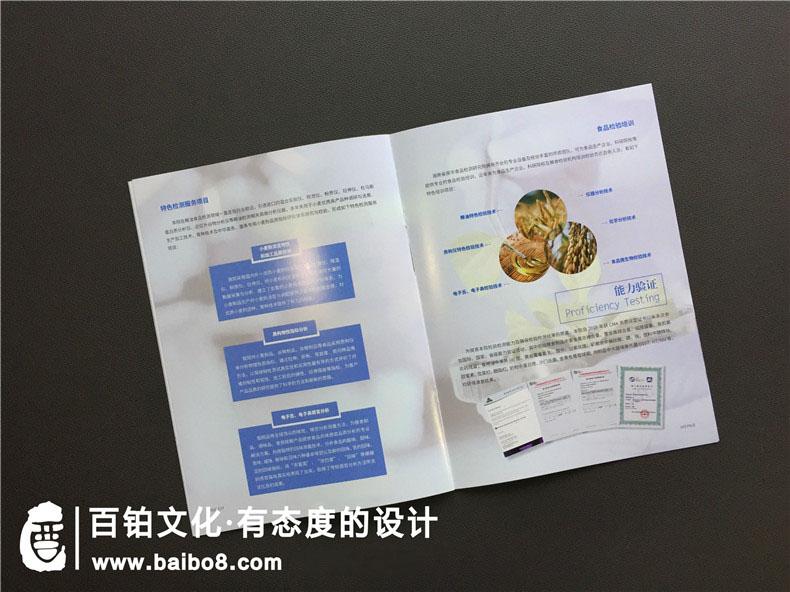 食品企业画册怎么设计
