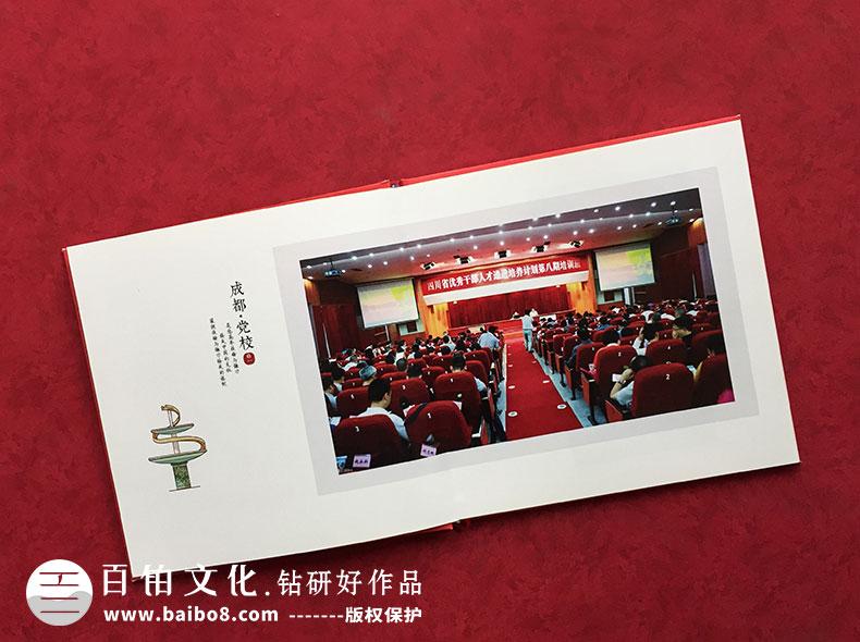 企业纪念册设计的主要内容