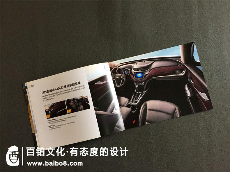 汽车销售公司画册怎么设计