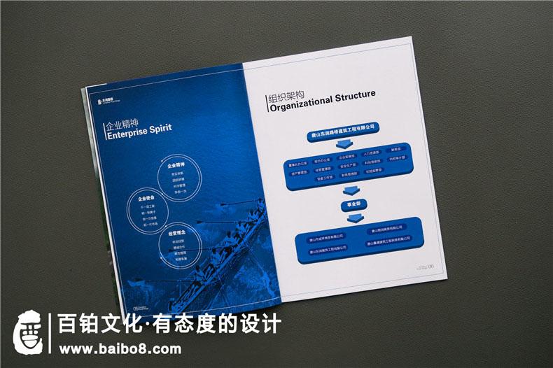 矿产企业产品宣传册设计内容
