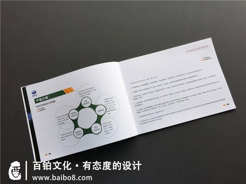 造纸业企业宣传册设计方法