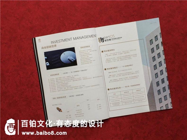 物业公司宣传手册怎么做