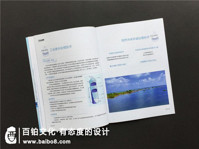 污水处理环保公司怎么样做宣传画册