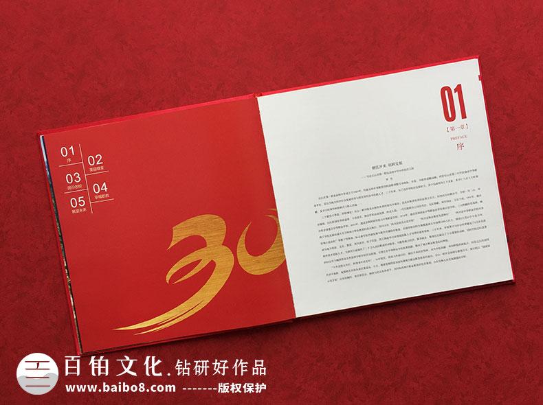 公司周年庆纪念册怎么制作