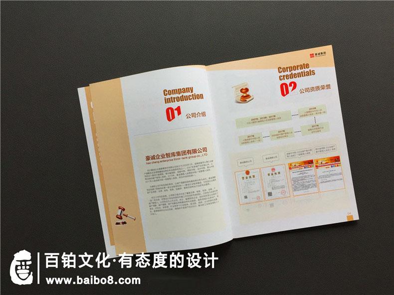 律师事务所的企业宣传册怎么做