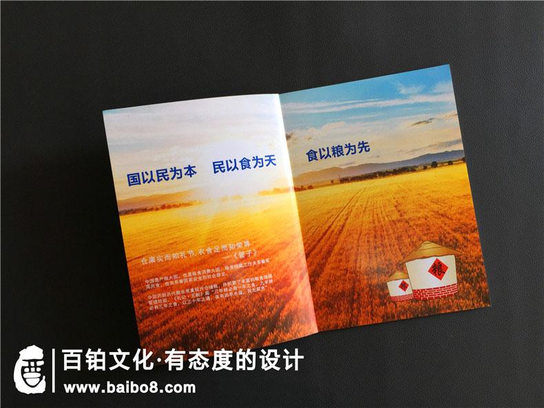 农业科技企业画册设计内容