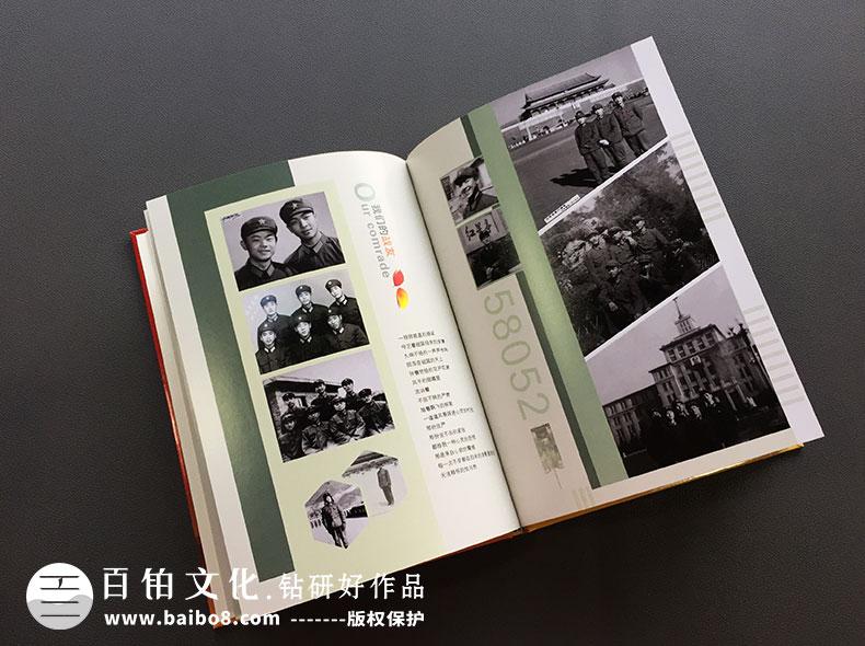 战友聚会纪念册如何设计