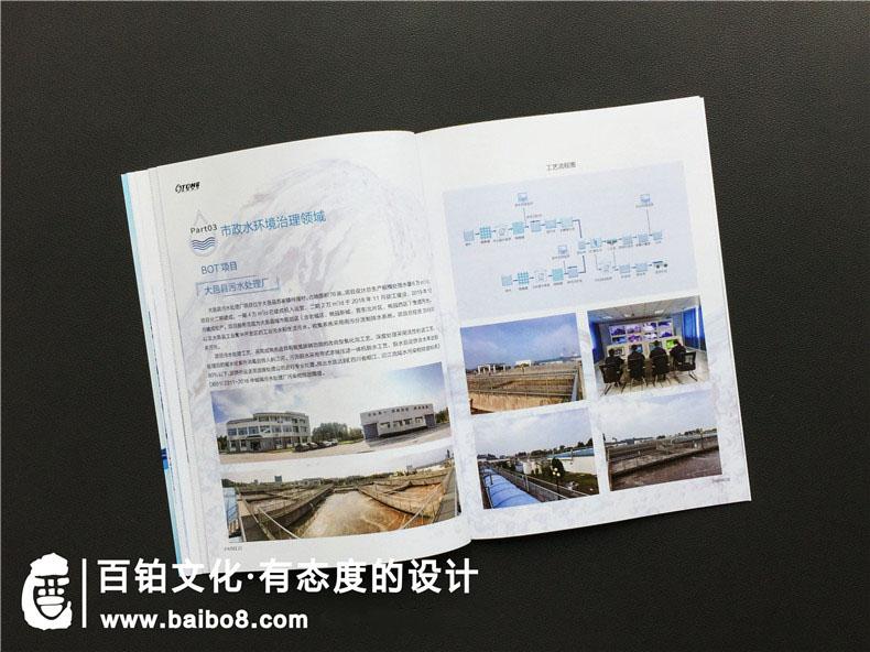 环保设备制造公司宣传册怎么做