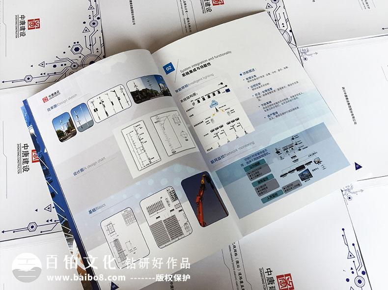 产品宣传手册里有哪些内容