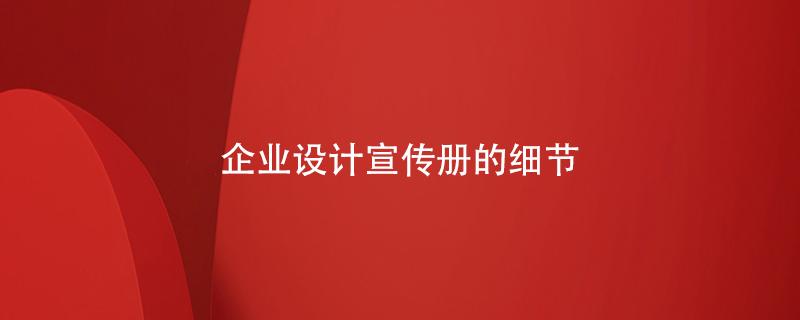 企业设计宣传册的细节