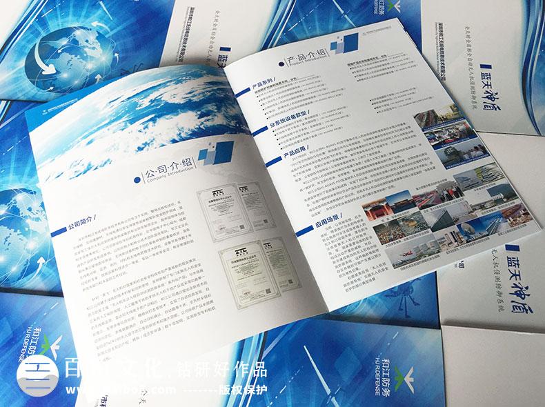 科技公司怎么制作产品宣传册