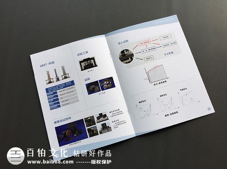 产品画册设计方法